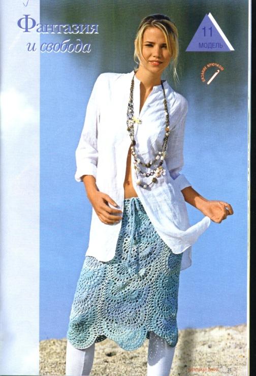 Метки: вязание крючком юбка крючком вязаная юбка вязаная юбка крючком ю