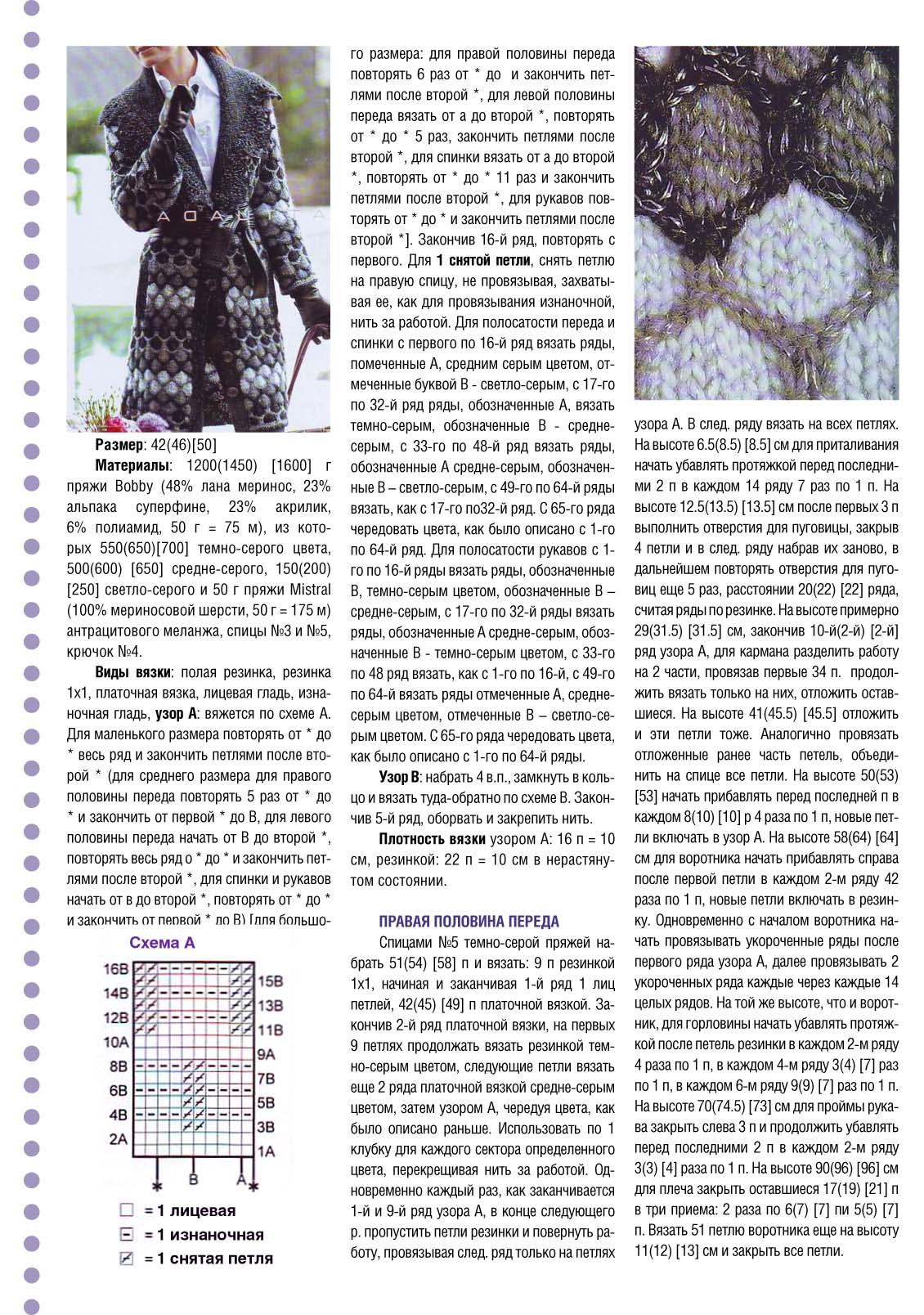 Описание вязания кардигана рисунок соты спицами 15