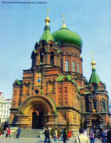 Русская православная церковь в Харбине