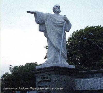 Памятник Андрею Первозванному в Киеве