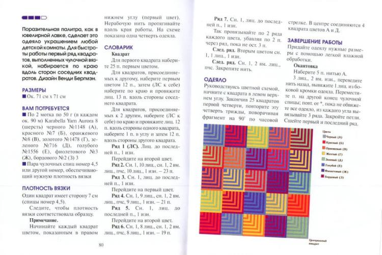 Вязание на спицах квадратами схема 922