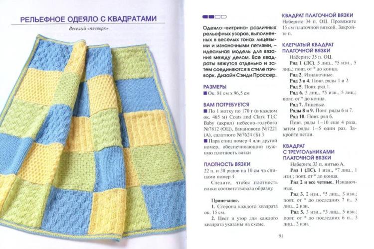 Вязание на спицах пледа для новорожденного 384