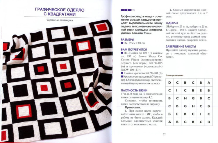 Вязание квадратов на спицах 70