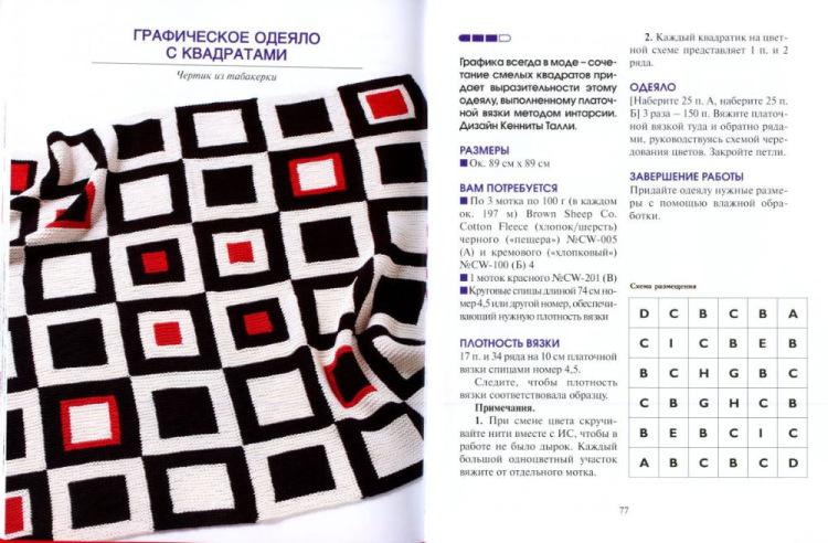 Вязание на спицах квадратами схема 228