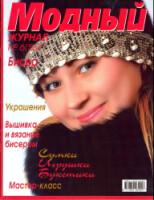 Вязание (главным образом ФриФорм) в России и ближнем зарубежье. - Страница 1 163671--20394676-h200-ub8336