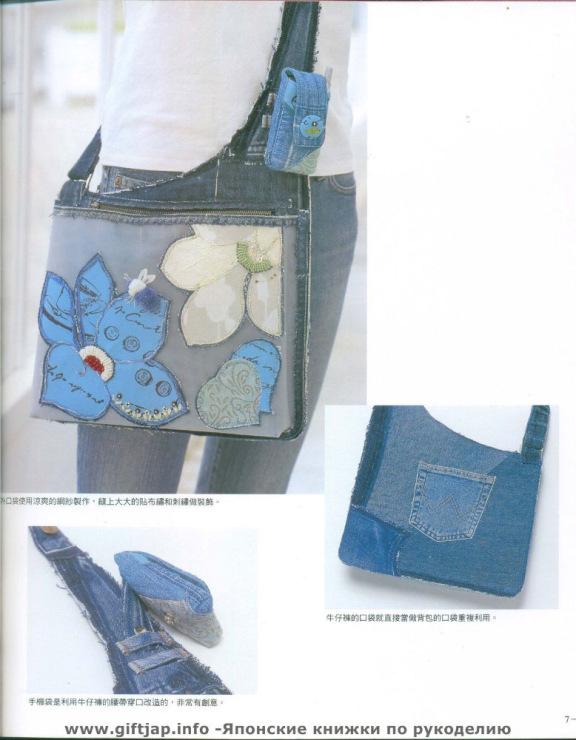 Джинсовая сумка своими руками фото и выкройки