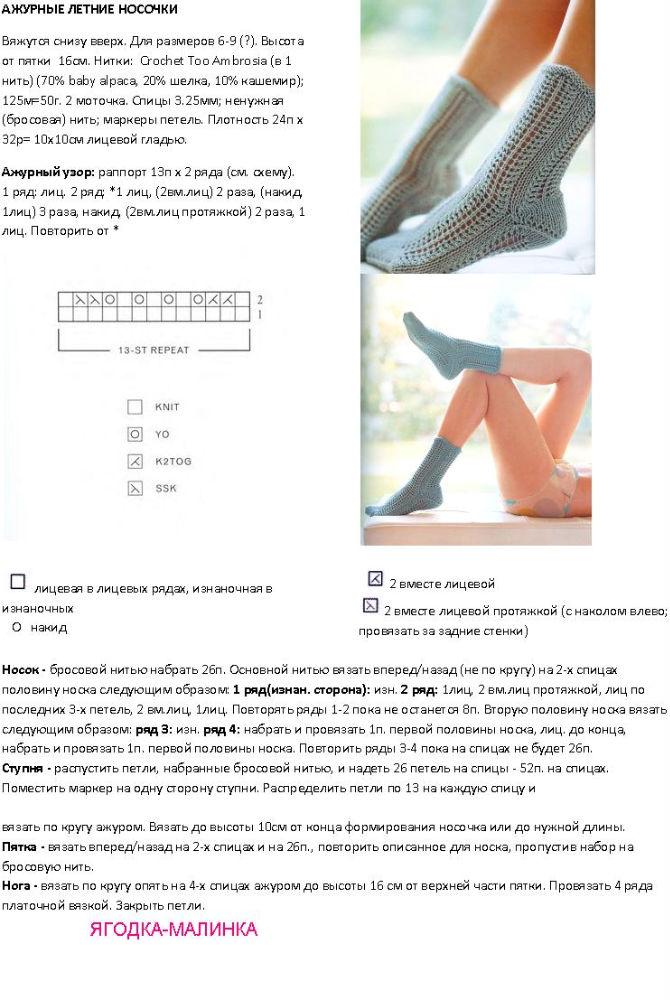 Схемы вязания ажурных носков 71