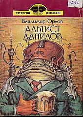Альтист Данилов Читать Онлайн Бесплатно