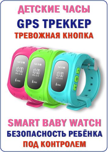 Детские часы, GPS треккер