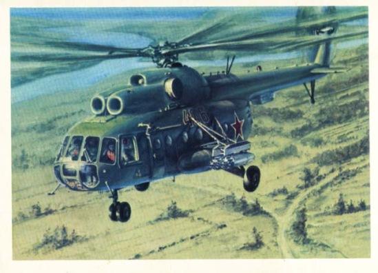 Открытки с вертолетом