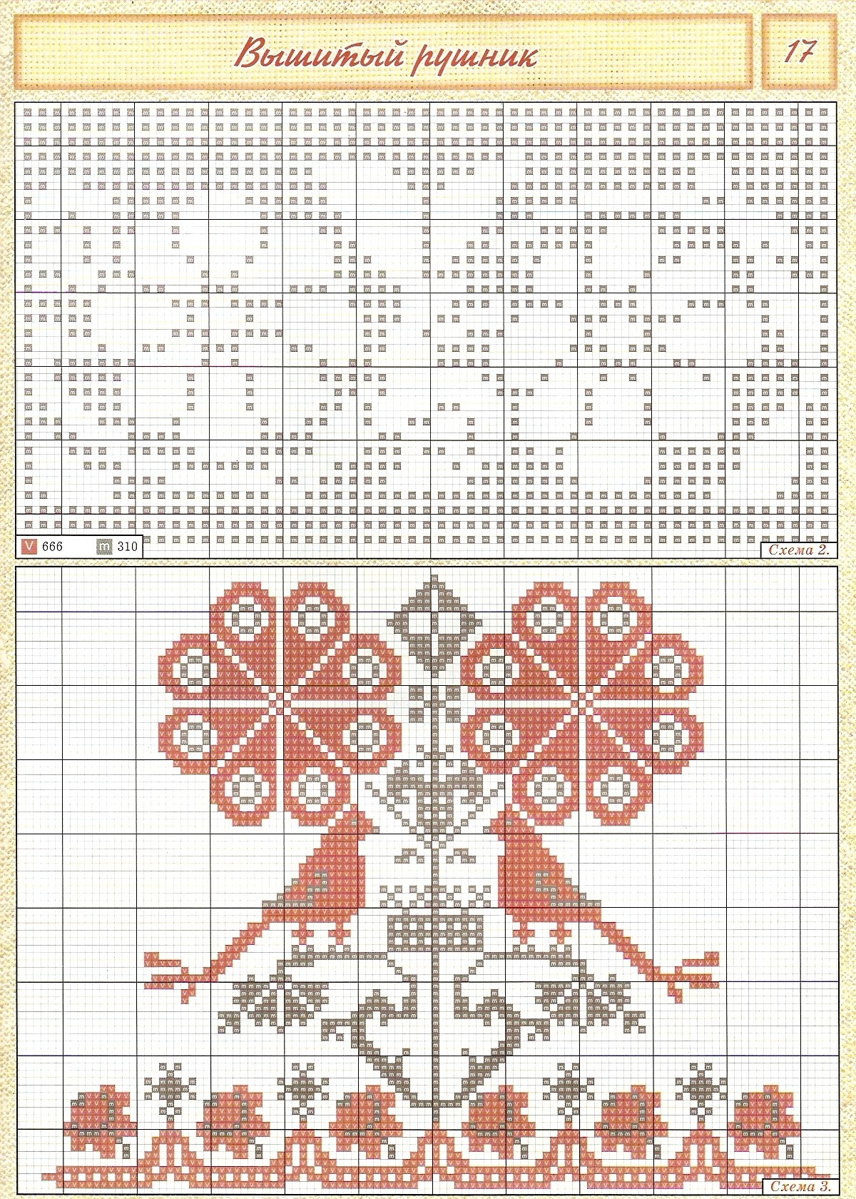 Схема вышивки крестом для рушника на свадьбу 81