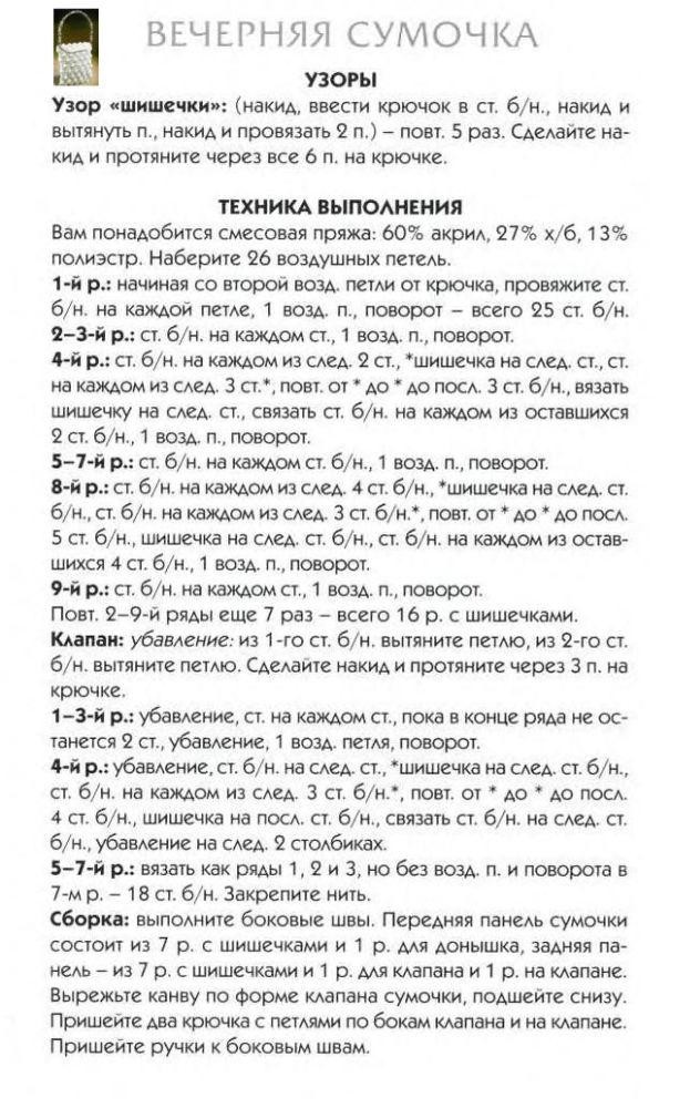 "Сумочка из атласных лент ""от"