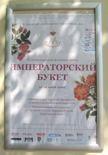 Х Международный Фестиваль цветов «Императорский букет» 95677-16803-20729478-m549x500